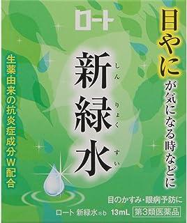 【第3類医薬品】ロート 新緑水b 13mL