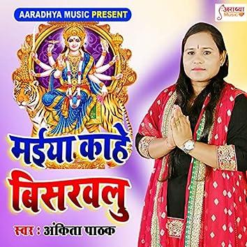 Lahariya Uthata Ae Raja (Bhojpuri Song)