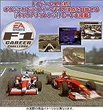 「F1キャリアチャレンジ」の画像