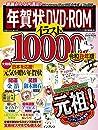 【豪華金箔シール付き】年賀状 DVD-ROM イラスト 10000 令和丑年版