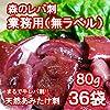 【36袋】レバ刺しファン待望の商品がこの度誕生 森のレバ刺(業務用無ラベル)(天然きのこ)80g
