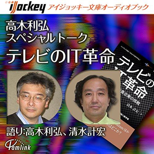 『高木利弘スペシャルトーク TVのIT革命』のカバーアート