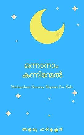 Amazon com: Malayalam - Short Story Collections / Literature