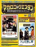マカロニ・ウェスタン傑作映画DVDコレクション 37号 2017年 9/10号 [分冊百科]