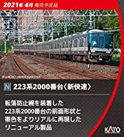 KATO Nゲージ 223系2000番台 新快速 4両セット 10-1677 鉄道模型 電車