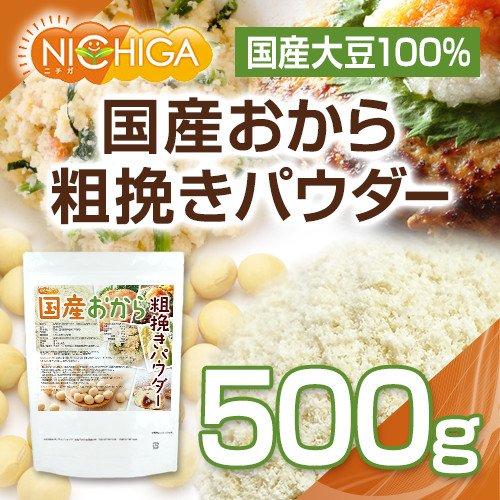 日本ガーリックNICHIGA『国産おから粗挽きパウダー(粗粉末)』