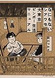 なにもないシアワセ 大東京ビンボー生活マニュアル