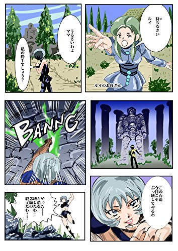Magic fist legend (Japanese Edition)