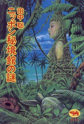 ニッポン秘境館の謎