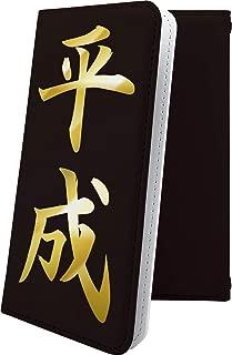 Xperia Z SO-02E ケース 手帳型 平成 元号 歴史 和柄 和風 日本 japan 和 エクスペリア 手帳型ケース ユニーク おもしろ おもしろケース SO02E XperiaZ ロゴ ワンポイント ロゴ入り