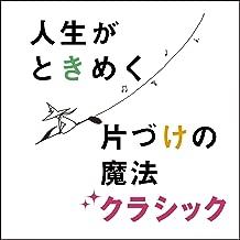 Katazuke Consultant Kondo Mari