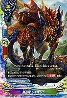 バディファイトX(バッツ)/黒晶竜 シャオシン(上)/Reborn of Satan