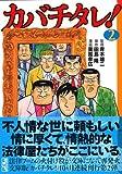 カバチタレ!(2) (講談社漫画文庫)
