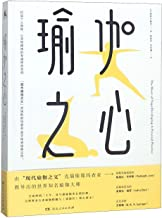 The Heart of Yuga: Developing a Personal Practice (Chinese Edition)