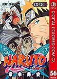 NARUTO―ナルト― カラー版 56 (ジャンプコミックスDIGITAL)