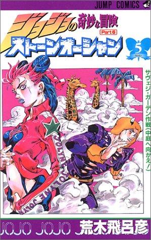 ジョジョの奇妙な冒険 第6部 ストーンオーシャン 5 (ジャンプコミックス)の詳細を見る