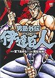 男塾外伝 伊達臣人 (1) (ニチブンコミックス)