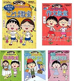 満点ゲットシリーズ ちびまる子ちゃんの国語14冊セット (ちびまる子ちゃん/満点ゲットシリーズ)