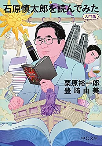 石原慎太郎を読んでみた - 入門版 (中公文庫)