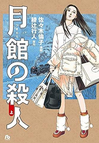 月館の殺人 (上) (小学館文庫 あN 1)
