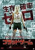 ブラッドゲーム[DVD]