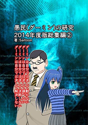 gumin guumin no kenkyu 2014 nendo ban soushuhen 2 (saitoon books) (Japanese Edition)