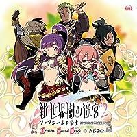 [SHIN SEKAIJU NO MEIKYU 2 FEFNIR NO KISHI]ORIGINAL SOUNDTRACK(2CD) by Game Music (Music By Yuzo Koshiro)
