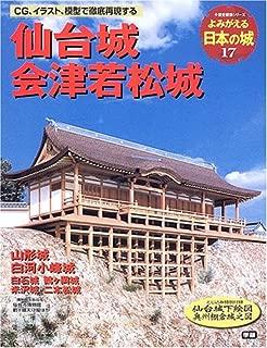 よみがえる日本の城 (17) (歴史群像シリーズ)