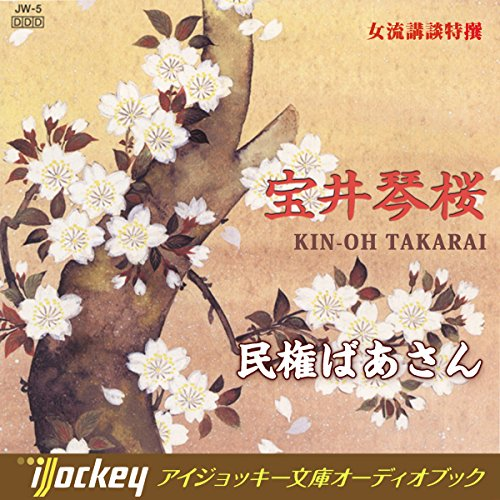 Diseño de la portada del título 女流講談特選 宝井琴桜-民権ばあさん