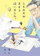 表紙: うちの犬が子ネコ拾いました。(2) (フラワーコミックススペシャル) | 竜山さゆり