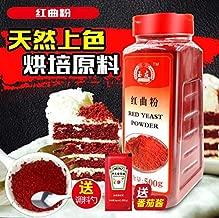 正宗古田红曲粉500g天然食用色素红丝绒蛋糕红曲米粉卤味烘焙原料