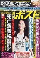 週刊ポスト 2013年 6/28号 [雑誌]
