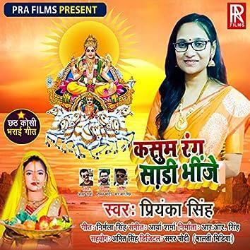 Kasum Rang Shari Bhinje - Single