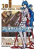 フルメタル・パニック!シグマ(18) (ドラゴンコミックスエイジ)