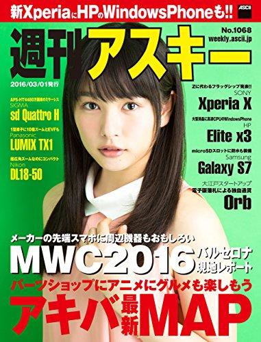 週刊アスキー No.1068 (2016年3月1日発行) [雑誌]