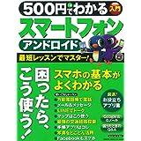 500円でわかるシリーズ 500円でわかる アンドロイド スマートフォン 学研コンピュータムック
