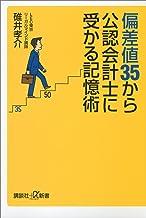 表紙: 偏差値35から公認会計士に受かる記憶術 (講談社+α新書) | 碓井孝介