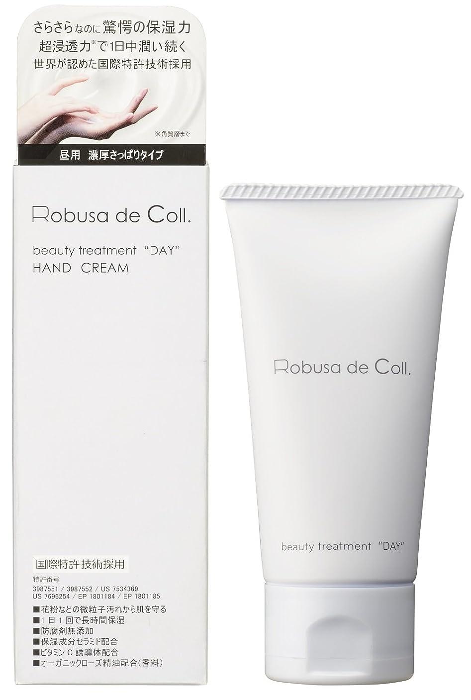 ブル確率可動式Robusa de Coll. (ロブサデコル) デイケアクリーム (ハンドクリーム) 60g (皮膚保護クリーム 乾燥 敏感肌用)