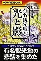 有名観光地の光と影―日本縦断 (まっぷる選書―なるほど知図BOOK (6))