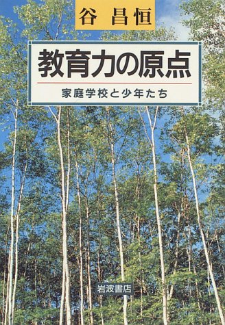 Boys home and school - the origin of the educational power (1996) ISBN: 4000027565 [Japanese Import]