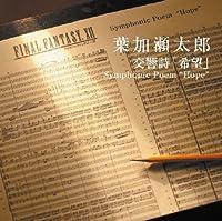"""交響曲 「希望」 Symphonic Poem """"Hope"""""""