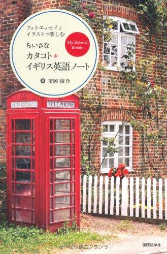 フォトエッセイとイラストで楽しむちいさなカタコト*イギリス英語ノート