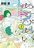 あそびあい(3) (モーニングコミックス)