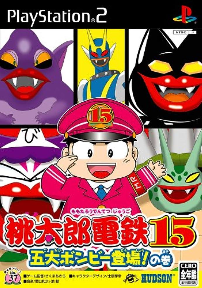 ミキサー場合私の桃太郎電鉄15 五大ボンビー登場!の巻