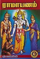 Ramayanam - R.Ponnammal