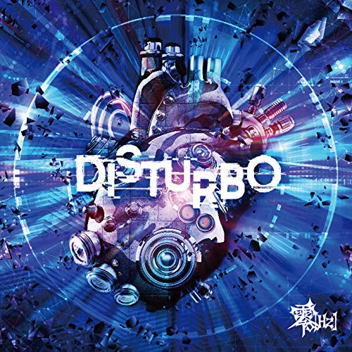 DISTURBO(B type) / 零[Hz]