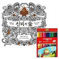 【Coloring Book/カラーリングブック]01-02 Coloring Book Enchanted Forest Set/神秘の森+ステッドラー色鉛筆24色(赤)セット(海外直送品)