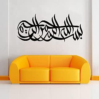 U-Shark DIY Removable Islamic Muslim Culture Surah Arabic Bismillah Allah Vinyl Wall Stickers/Decals Quran Quotes Calligraphy as Home Mural Art Decorator (9326(57132cm))