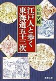 江戸人と歩く東海道五十三次 (新潮文庫)