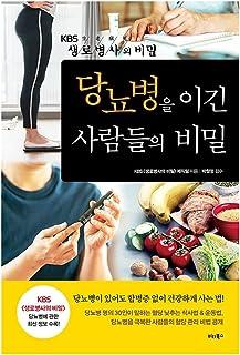 韓国語書籍, 健康情報, ダイエット, エッセイ/Life in the Fasting Lane 잠시 먹기를 멈추면 – 제이슨 펑, 이브 메이어, 메건 라모스/삶을 축제로 만드는 간헐적 단식의 모든 것/韓国より配送